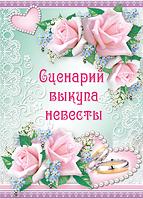 Набір для проведення викупу нареченої (Рос.)