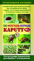 Эко инсекто акарицид для защиты всех видов растений, упаковка 40 мл на 10 л воды 1-2 сотки