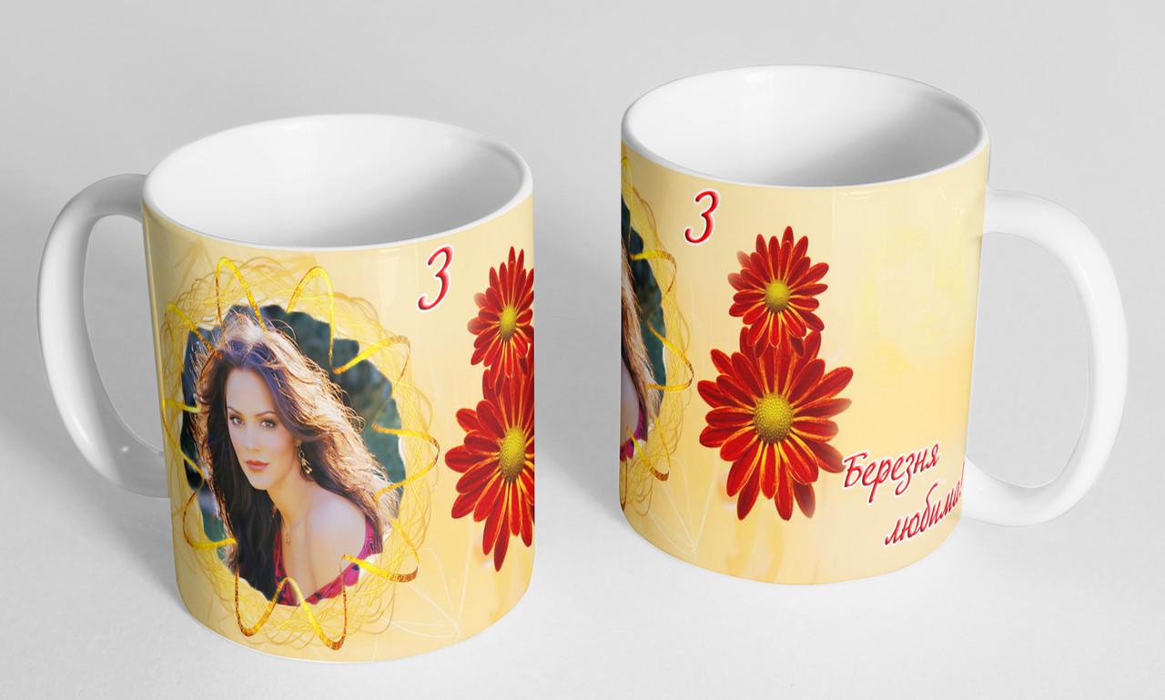 """Чашка з фото """" З 8 березня любима!"""""""