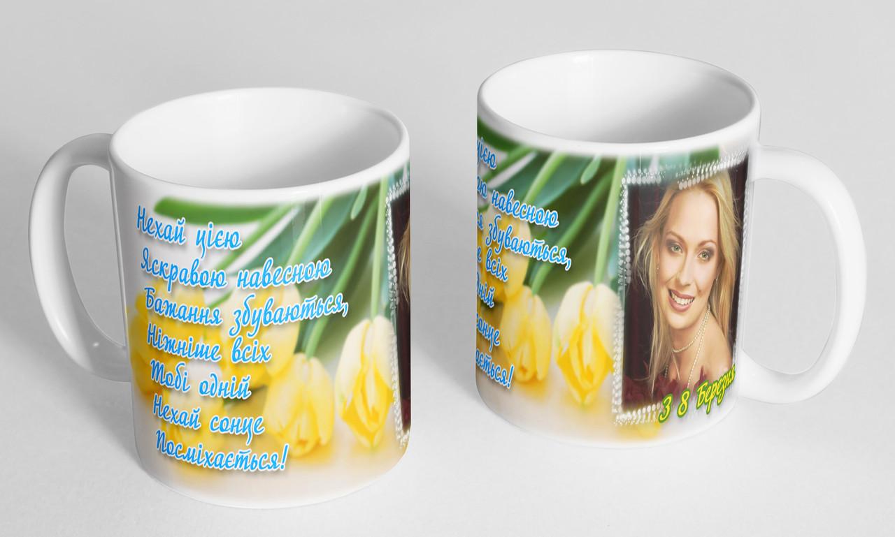 """Чашка з фото """" З 8 березня!"""""""