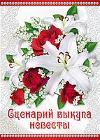 Набор для проведения выкупа невесты (Рус.), фото 1