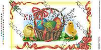 Рушник для вышивки бисером или крестиком Христос Воскрес!