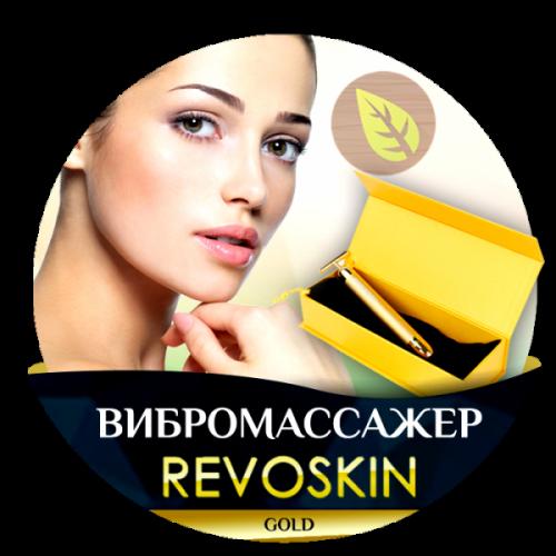 Ионный вибромассажер Revoskin (Energy Beauty Bar)