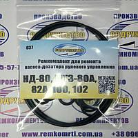 Ремкомплект насоса-дозатора НД-80 рулевого управления МТЗ-80А/82А/100/102