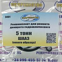 Ремкомплект домкрата гидравлического 5 тонн (манжета штока d-36*20 мм.) ШААЗ (нового образца)