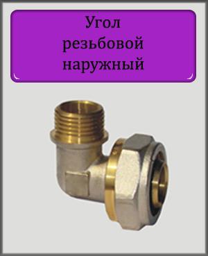 """Угол 26х3/4"""" Н металлопластиковый"""