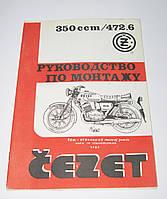 Журнал по монтажу Чезет/Cezet 350 Чехословакия
