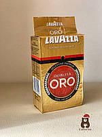 Кофе Lavazza ORO молотый 250 г