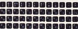 Наклейки на клавиатуру RU-EN