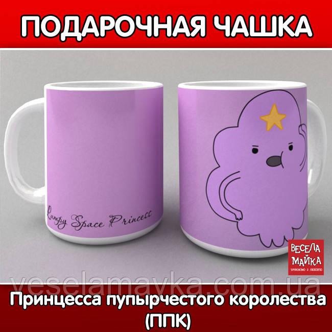 """Чашка """"Принцесса Пупырчастого королевства (Время приключений)"""""""