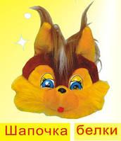 Карнавальная Шапочка белки, ТМ Золушка Украина, 231