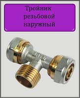 """Тройник 26х1/2""""х26 Н зажимной металлопластиковый"""