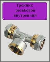 """Тройник 16х1/2""""х16 В зажимной металлопластиковый"""