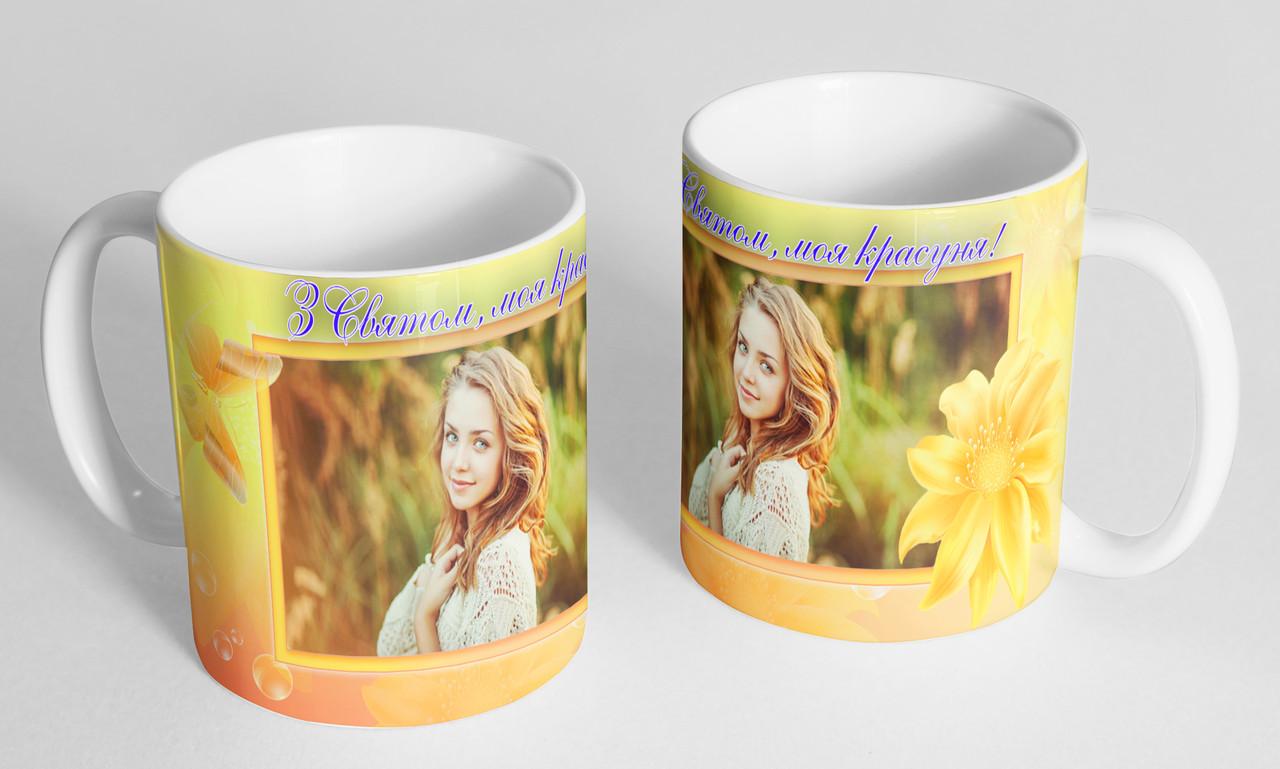 """Чашка з фото """" З святом, моя красуня!"""""""