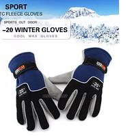 Зимние лыжные перчатки до -20 флисовые велоперчатки (горнолыжные)спорт