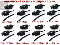 Кабель оптический 2.2 мм. 1,2,3,5,10,20,30,40 м TOSLINK optic оптика