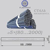 Дріт стальний d5×(80...2000 мм) низьковуглецевий