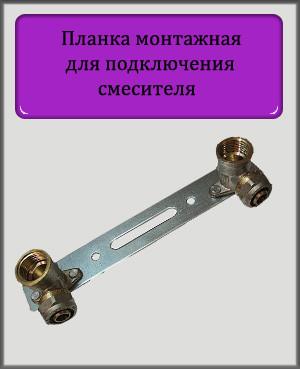"""Планка монтажная 16х1/2 В"""" металлопластиковая"""