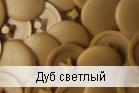 Заглушка на саморез дуб светлый (упаковка 1000 шт.)