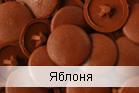 "Заглушка на саморез яблоня ""Ивонка"" (упаковка 100/1000 шт.)"