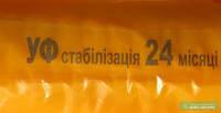 Пленка тепличная УФ стабилизированная оранжевая (спайка) 24месяца полурукав 12м разворот 25м/рул