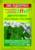 Био подкормка Effect для декоративно лиственных растений 20 г на 5 литров грунта