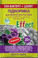Эко подкормка Effect универсальная для комнатных растений 20 г на 5 литров грунта