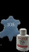 Краска для гладкой кожи лазурно-синий  25ml  №105