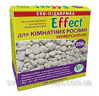 Эко подкормка Effect универсальная для комнатных растений 200 г на 25 литров грунта