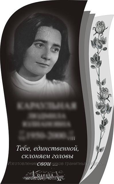 Памятник гранитный (женский с розами), памятники гранитные в крыму