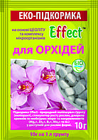 Био подкормка Effect для орхидей Эко-бактерии + цеолит, упаковка 10 г на 1 литр грунта