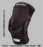 Mueller 54521 - наколенник с пластиной SM
