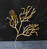 Ветка водорослей брокат золотая 35 см