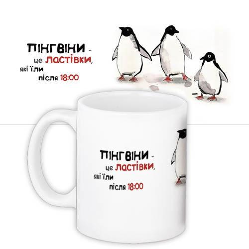 Кружка с принтом Пінгвіни  це ластівки 330 мл (KR_NASU033)