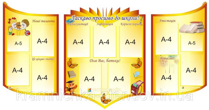 Набор информационных стендов для школы