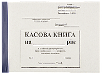 Кассовая книга самок  А5, 100л