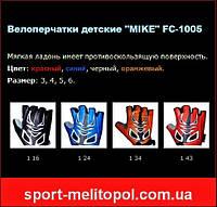 Power System FC-1005 Велоперчатки детские MIKE Цвет: черный, синий, красный, оранжевый