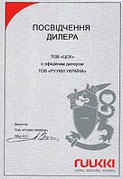 Удостоверение официального диллера RUUKKI