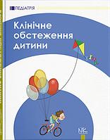 Клінічне обстеження дитини. 2-ге вид.  Дмітрієв Д. В. Катілов О. В. Макаров С. Ю