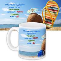 Кружка с принтом Планувати відпустку дуже легко 330 мл (KR_NASU015)