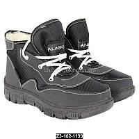 Зимние ботинки - кроссовки, 36 размер (23.5 см), подростковые