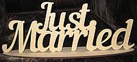 """Декора """"Jast married"""" на подставке"""
