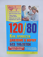 Романова Е.А. 120/80. Как привести давление в норму без таблеток (б/у).