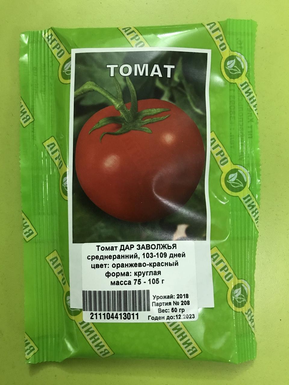 Семена томата 50 гр сорт  Дар Заволжья ТМ Агролиния