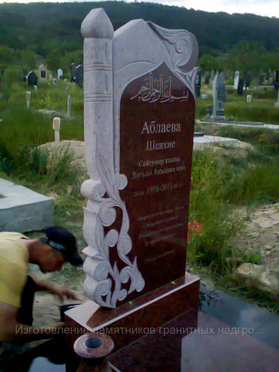 Мусульманский памятник памятники на могилу гранит фото и цены сызрань
