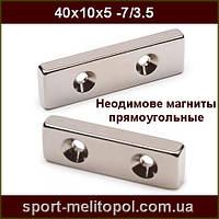 Крепёжный неодимовый магнит 40x10x5 -7/3.5 mm x2
