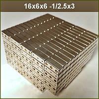 Крепёжный неодимовый магнит 16x6x6 -1/2.5x3