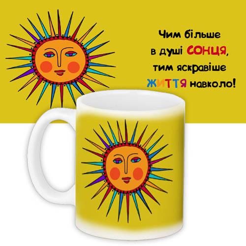 Кружка с принтом Чим більше сонця тим яскравіше 330 мл (KR_PRIU067)