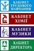 Табличка кабинетная на каждый школьный класс под заказ