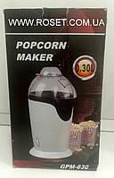 Попкорница Popcorn Maker GPM-830